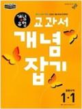 [2018] 개념 플러스 유형 교과서 개념잡기 중등 수학 1-1 (2015개정)
