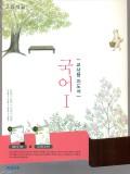 [2009개정] 고등학교 국어Ⅰ(우) 교사용 지도서