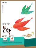 [2009개정] 고등학교 문학(한) 교사용 지도서