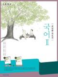 [2009개정] 고등학교 국어Ⅱ(우) 교사용 지도서