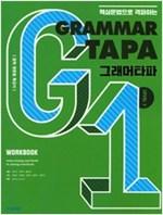 [2018] Grammar TAPA 1