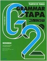 [2018] Grammar TAPA 2