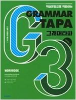 [2018] Grammar TAPA 3