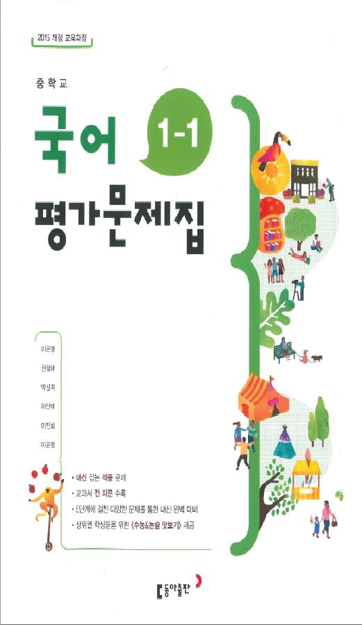 [2018] 동아출판 국어1-1 평가문제집 (이은영) (15개정)