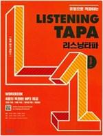 [2018] Listening TAPA 1