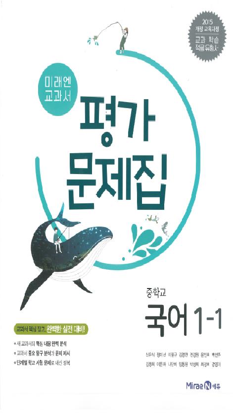 [2018] 미래엔 중학교 국어 1-1 평가문제집 (15개정)