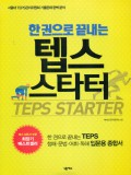 How to TEPS New Starter (17년개정판)