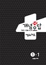 [수학 장계환] 2018년 개념+오답노트(1-1) (2015개정)