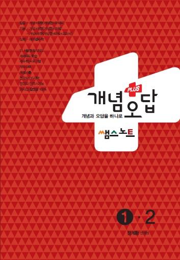 [수학 장계환] 2017년 개념+오답노트(1-2)