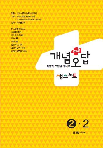 [수학 장계환] 2017년 개념+오답노트(2-2)