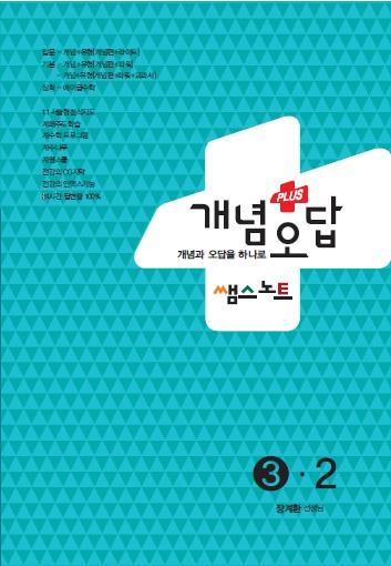[수학 장계환] 2017년 개념+오답노트(3-2)