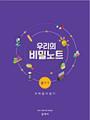 [과학 강에리] 2018년 우리의 비밀노트(1-1) (2015개정)