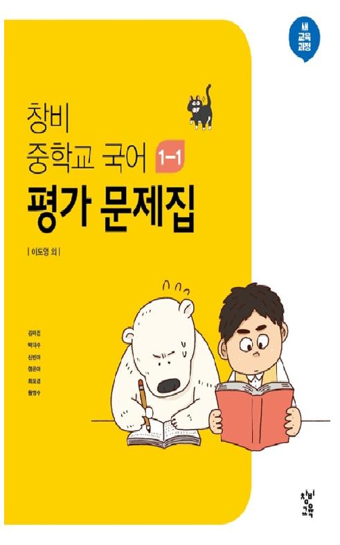 [2018] 창비 평가문제집 국어① (중1-1)