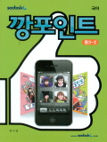 [국어 정수영] 깡포인트! 노트 (3-2)