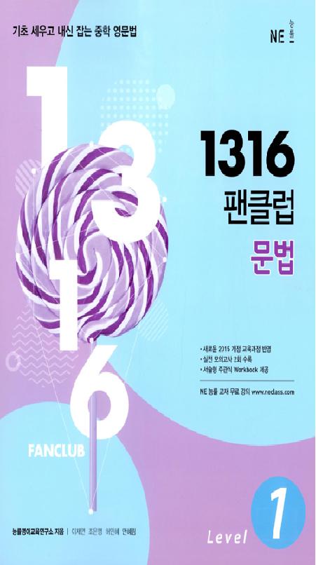 [능률] 1316 팬클럽 문법 (Level. 1)
