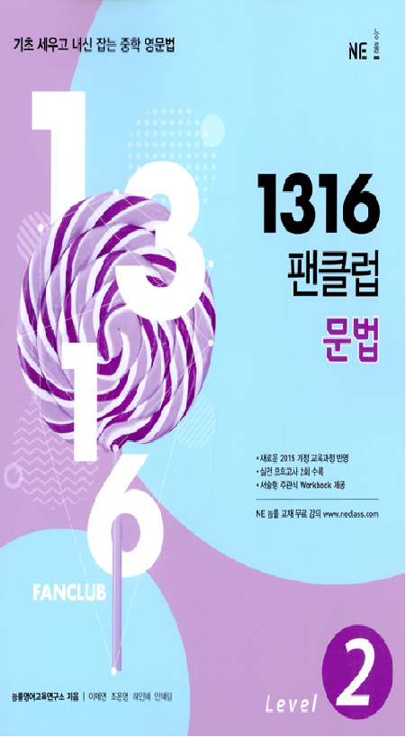 [능률] 1316 팬클럽 문법 (Level. 2)
