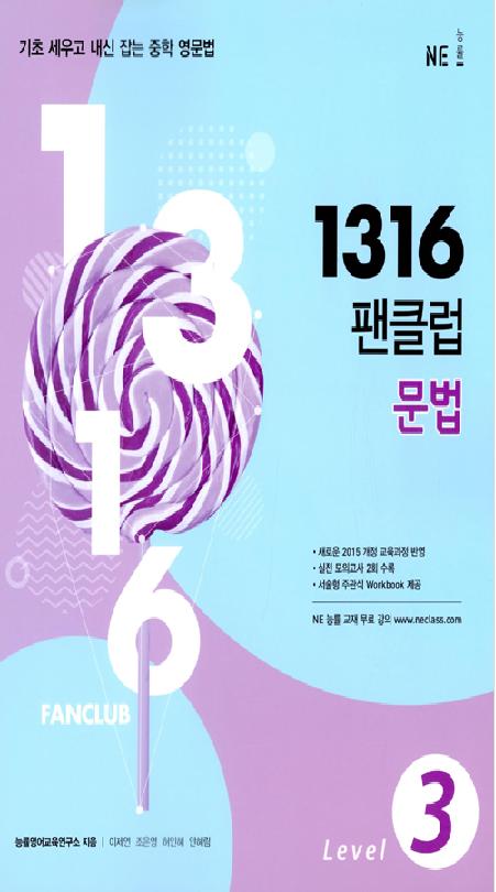[능률] 1316 팬클럽 문법 (Level. 3)