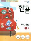 [2017] 한권으로 끝내기 중등 사회①-2[09 개정]
