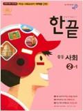 [2017] 한권으로 끝내기 중등 사회②-1