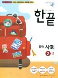 [2017] 한권으로 끝내기 중등 사회②-2[..