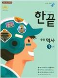 [2017] 한권으로 끝내기 중등 역사①-1