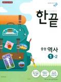 [2017] 한권으로 끝내기 중등 역사①-2[09개정]