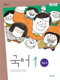 [2015개정] 중학교 국어 1(김진수) 지도서