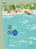 [2015개정] 고등학교 국어(박영민) 지도서