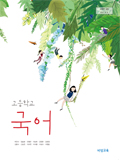 [2015개정] 고등학교 국어(박안수)