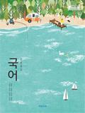 [2015개정] 고등학교 국어(박영민)