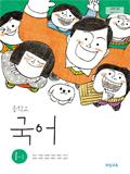 [2015개정] 중학교 국어 1-1(김진수)