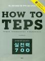 [넥서스] How to TEPS 실전력 700