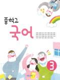 [2009개정] 중학교 국어③(김)